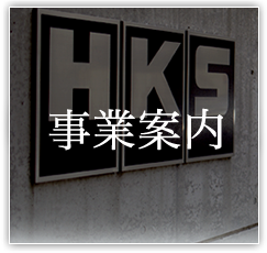 HKS develop and manufacture innovative new products in the aftermarket and also expands to a new business with our advanced engineering.