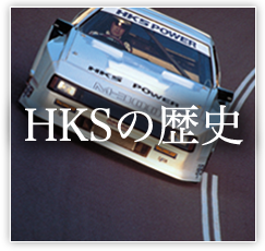 This is all 40 years of HKS history. See how it all began and evolved into a leading tuning company.
